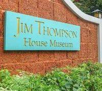 موزه خانه جیم تامپسون بانکوک