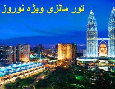 تور مالزی ویژه نوروز 97