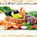 نمایشگاه مواد غذایی و تکنولوژی بسته بندی سامسون - ترکیه